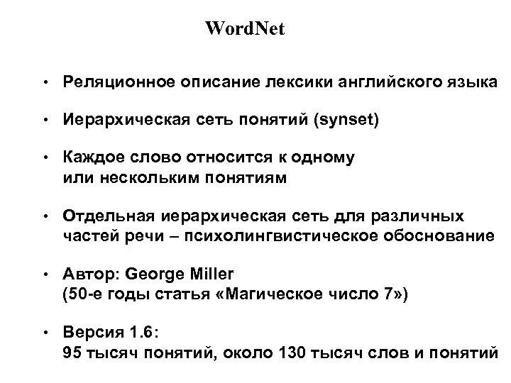 Word. Net • Реляционное описание лексики английского языка • Иерархическая сеть понятий (synset) •