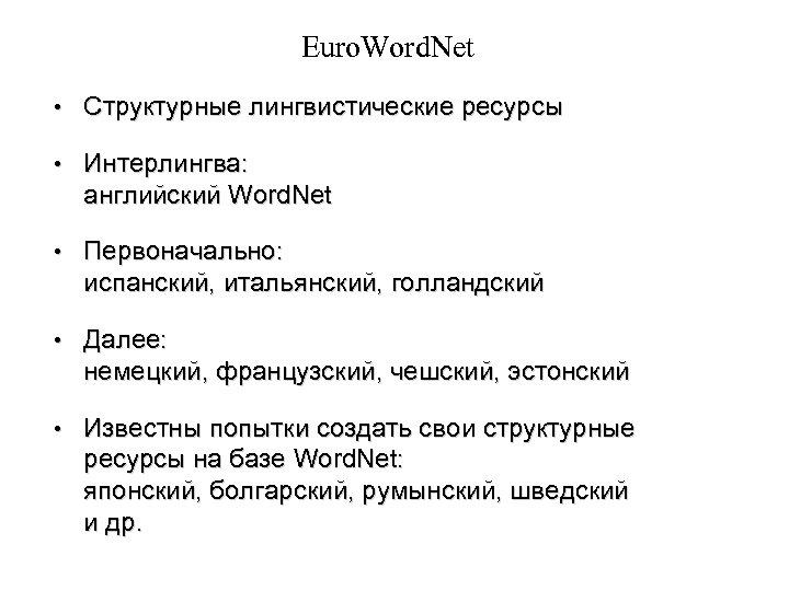 Euro. Word. Net • Структурные лингвистические ресурсы • Интерлингва: английский Word. Net • Первоначально: