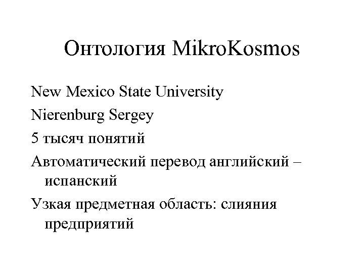 Онтология Mikro. Kosmos New Mexico State University Nierenburg Sergey 5 тысяч понятий Автоматический перевод