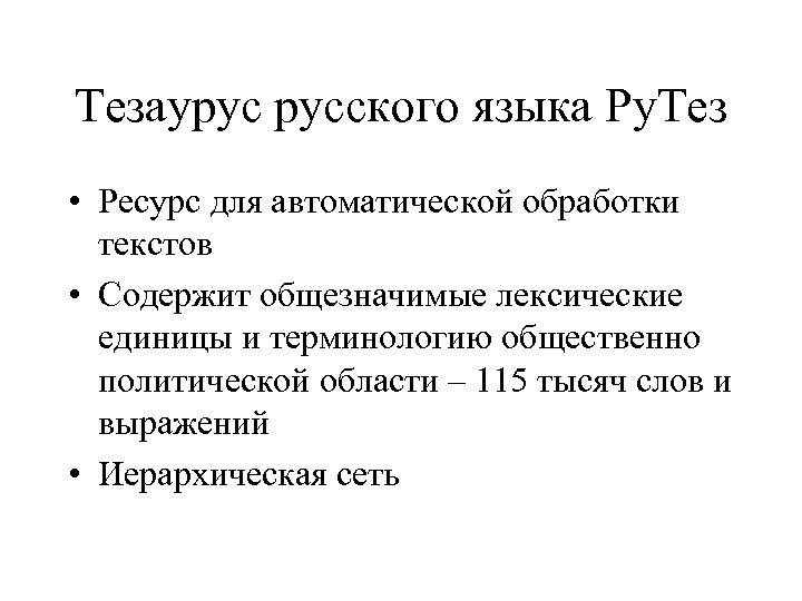 Тезаурус русского языка Ру. Тез • Ресурс для автоматической обработки текстов • Содержит общезначимые