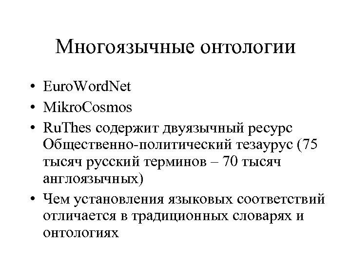 Многоязычные онтологии • Euro. Word. Net • Mikro. Cosmos • Ru. Thes содержит двуязычный