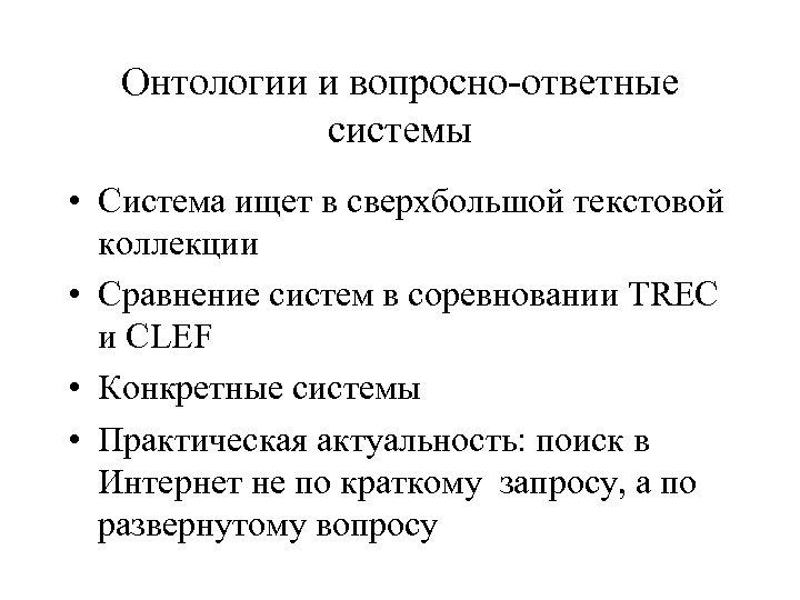 Онтологии и вопросно-ответные системы • Система ищет в сверхбольшой текстовой коллекции • Сравнение систем