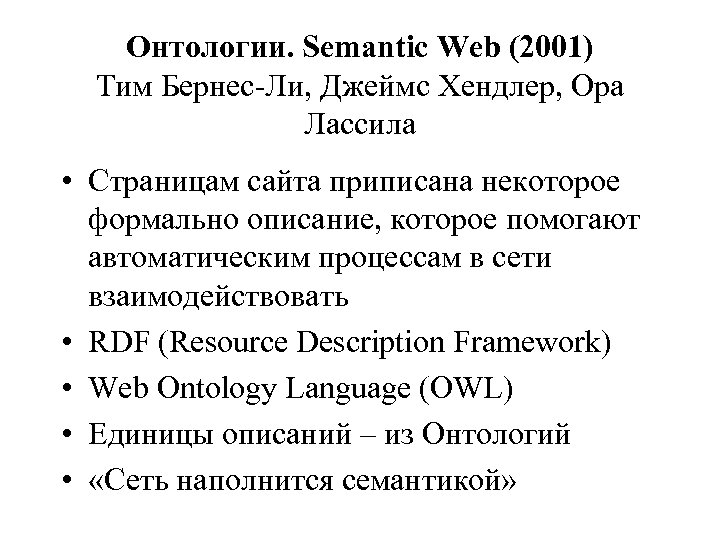 Онтологии. Semantic Web (2001) Тим Бернес-Ли, Джеймс Хендлер, Ора Лассила • Страницам сайта приписана