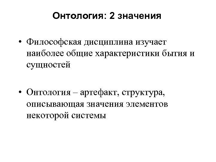 Онтология: 2 значения • Философская дисциплина изучает наиболее общие характеристики бытия и сущностей •