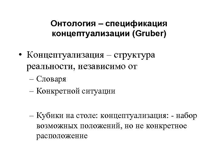 Онтология – спецификация концептуализации (Gruber) • Концептуализация – структура реальности, независимо от – Словаря