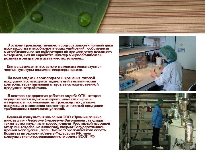 В основе производственного процесса заложен полный цикл производства микробиологических удобрений : собственная микробиологическая