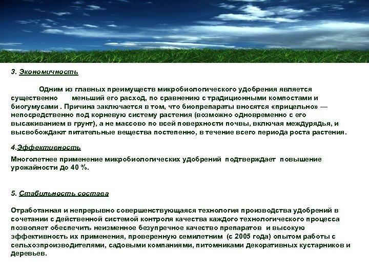 3. Экономичность Одним из главных преимуществ микробиологического удобрения является существенно меньший его расход, по