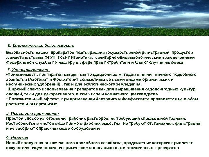 6. Биологическая безопасность Безопасность наших препаратов подтверждена государственной регистрацией продуктов , свидетельствами ФГУП Гос.