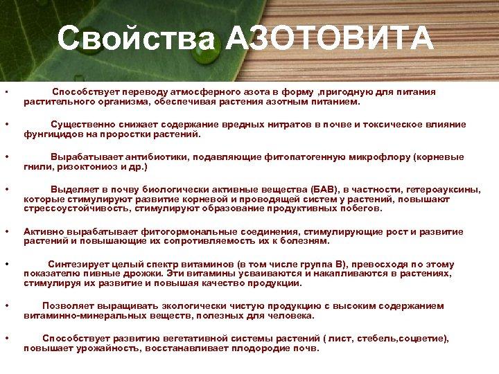 Свойства АЗОТОВИТА • Способствует переводу атмосферного азота в форму , пригодную для питания •