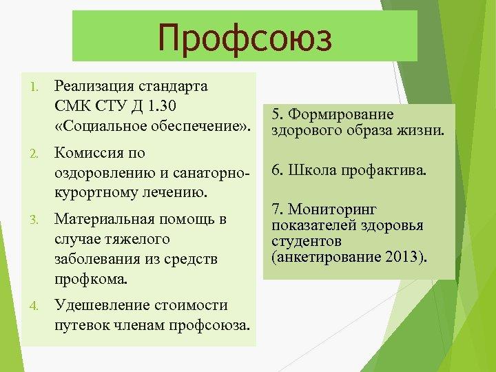 Профсоюз 1. 2. Реализация стандарта СМК СТУ Д 1. 30 «Социальное обеспечение» . Комиссия