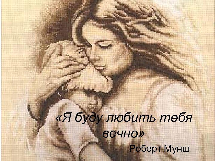 «Я буду любить тебя вечно» Роберт Мунш