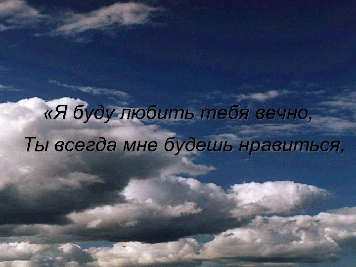 «Я буду любить тебя вечно, Ты всегда мне будешь нравиться,