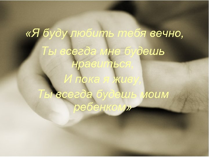 «Я буду любить тебя вечно, Ты всегда мне будешь нравиться, И пока я
