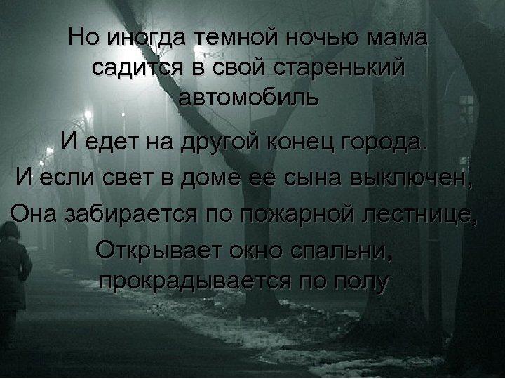 Но иногда темной ночью мама садится в свой старенький автомобиль И едет на другой