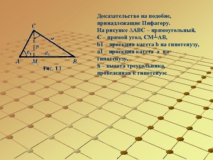 Доказательство на подобие, принадлежащие Пифагору. На рисунке ∆ABC – прямоугольный, C – прямой угол,
