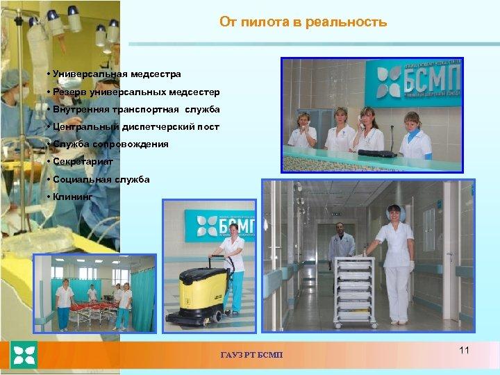 От пилота в реальность • Универсальная медсестра • Резерв универсальных медсестер • Внутренняя транспортная