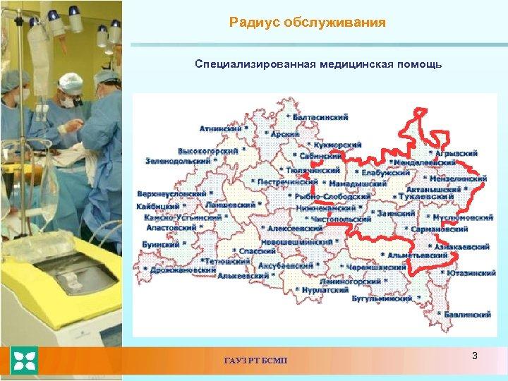 Радиус обслуживания Специализированная медицинская помощь ГАУЗ РТ БСМП 3