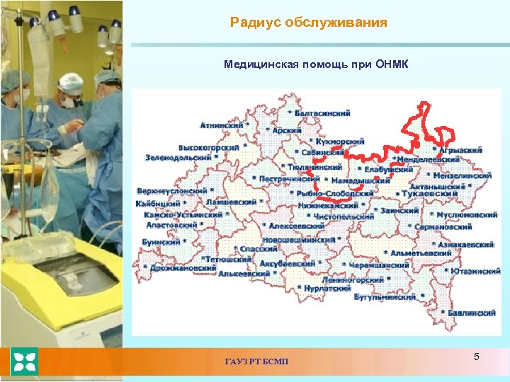 Радиус обслуживания Медицинская помощь при ОНМК ГАУЗ РТ БСМП 5