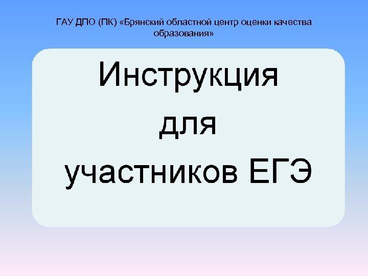 ГАУ ДПО (ПК) «Брянский областной центр оценки качества образования»