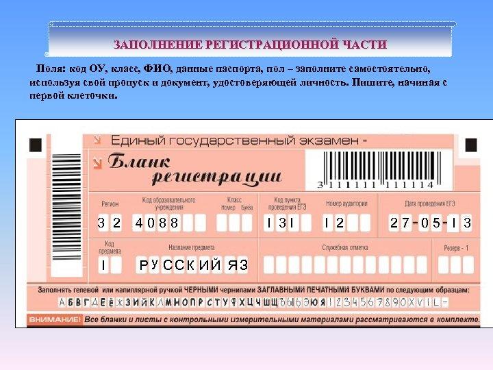 ЗАПОЛНЕНИЕ РЕГИСТРАЦИОННОЙ ЧАСТИ Поля: код ОУ, класс, ФИО, данные паспорта, пол – заполните самостоятельно,