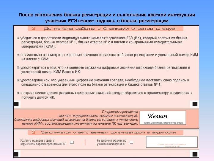 После заполнения бланка регистрации и выполнение краткой инструкции участник ЕГЭ ставит подпись в бланке