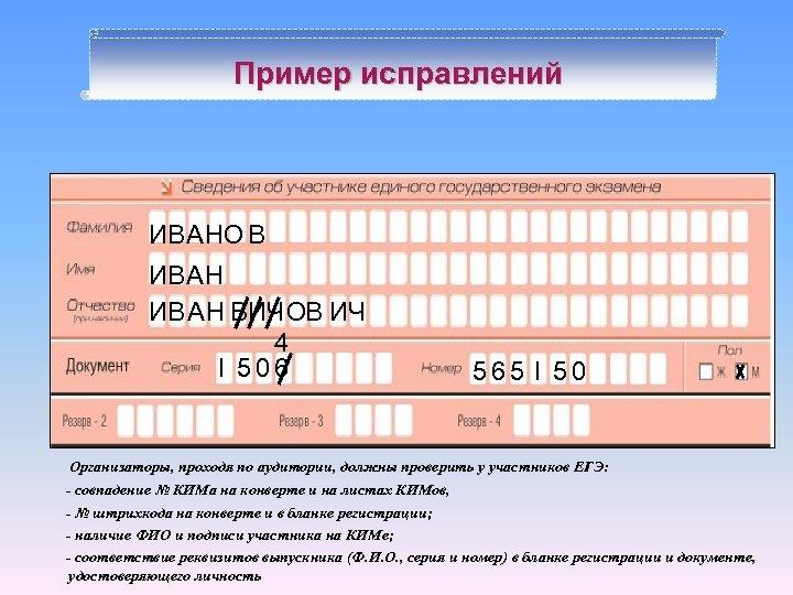 Пример исправлений ИВАНО В ИВАН ИВ АН ВИЧ ОВ ИЧ 4 I 506 565