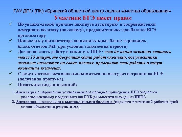 ГАУ ДПО (ПК) «Брянский областной центр оценки качества образования» Участник ЕГЭ имеет право: ü