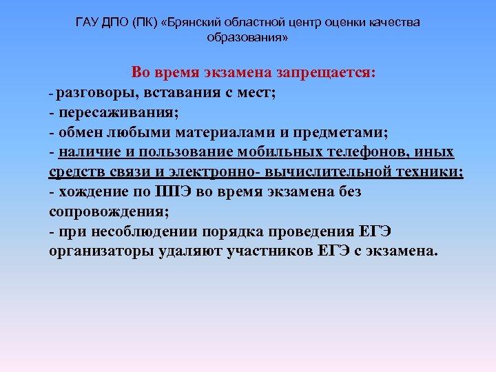 ГАУ ДПО (ПК) «Брянский областной центр оценки качества образования» Во время экзамена запрещается: -