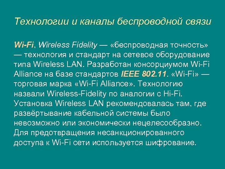 Технологии и каналы беспроводной связи Wi-Fi, Wireless Fidelity — «беспроводная точность» — технология и