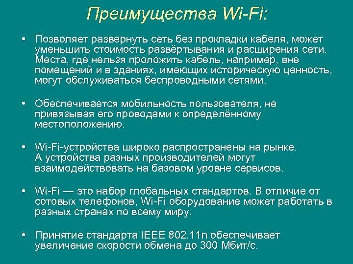 Преимущества Wi-Fi: • Позволяет развернуть сеть без прокладки кабеля, может уменьшить стоимость развёртывания и