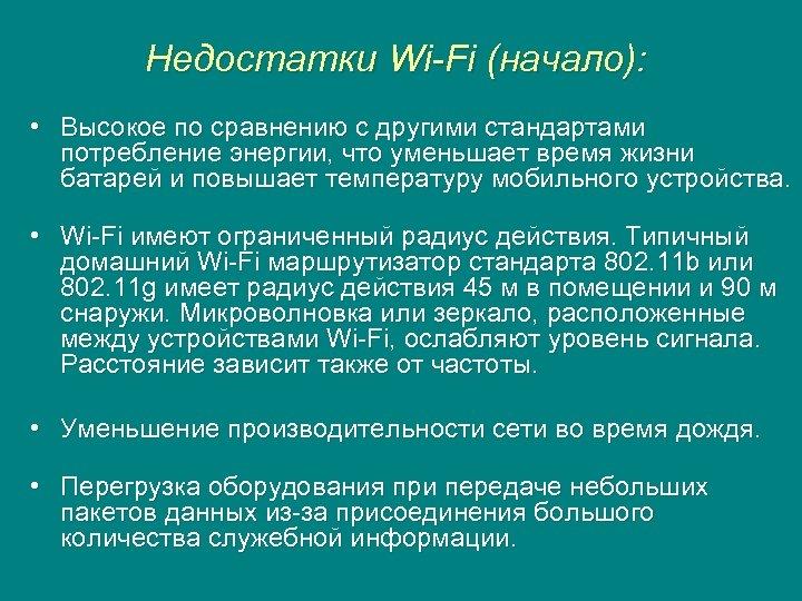 Недостатки Wi-Fi (начало): • Высокое по сравнению с другими стандартами потребление энергии, что уменьшает