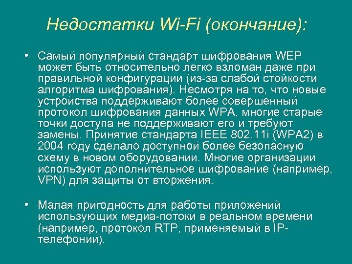 Недостатки Wi-Fi (окончание): • Самый популярный стандарт шифрования WEP может быть относительно легко взломан