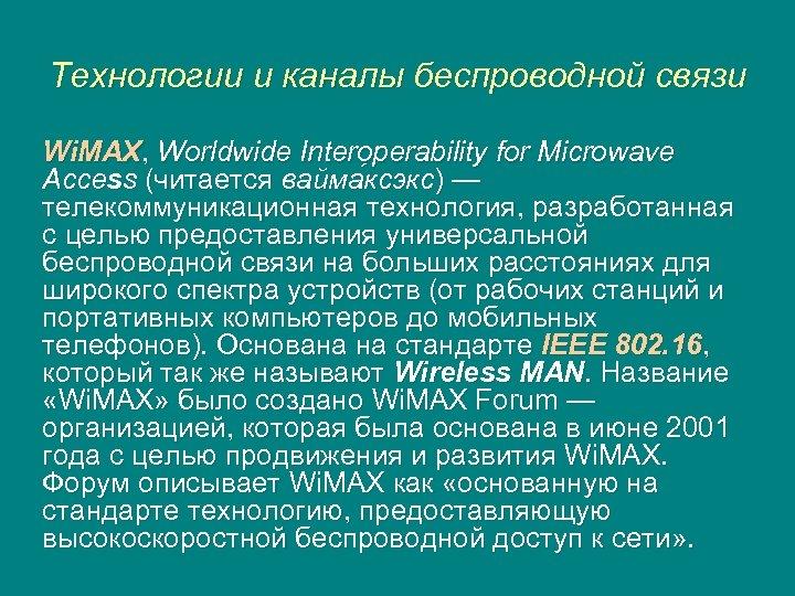 Технологии и каналы беспроводной связи Wi. MAX, Worldwide Interoperability for Microwave Access (читается вайма