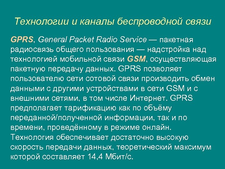 Технологии и каналы беспроводной связи GPRS, General Packet Radio Service — пакетная радиосвязь общего