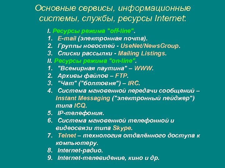Основные сервисы, информационные системы, службы, ресурсы Internet: I. Ресурсы режима