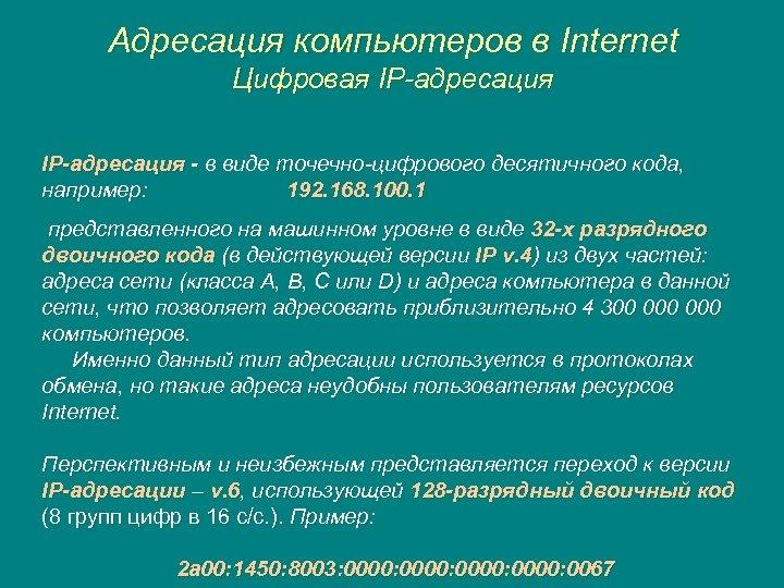 Адресация компьютеров в Internet Цифровая IP-адресация - в виде точечно-цифрового десятичного кода, например: 192.