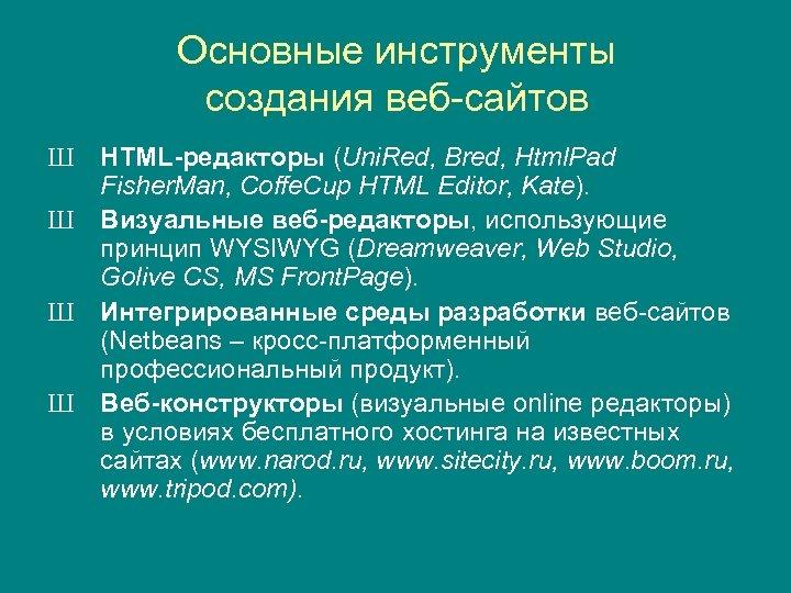 Основные инструменты создания веб-сайтов Ш HTML-редакторы (Uni. Red, Bred, Html. Pad Fisher. Man, Coffe.