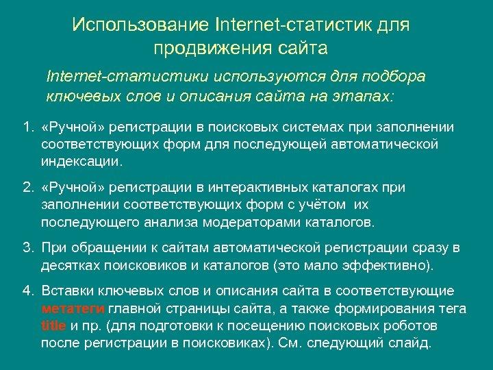 Использование Internet-статистик для продвижения сайта Internet-статистики используются для подбора ключевых слов и описания сайта