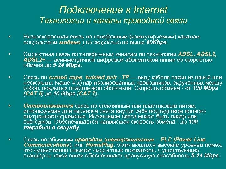 Подключение к Internet Технологии и каналы проводной связи • Низкоскоростная связь по телефонным (коммутируемым)