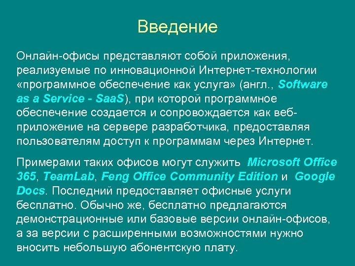 Введение Онлайн-офисы представляют собой приложения, реализуемые по инновационной Интернет-технологии «программное обеспечение как услуга» (англ.