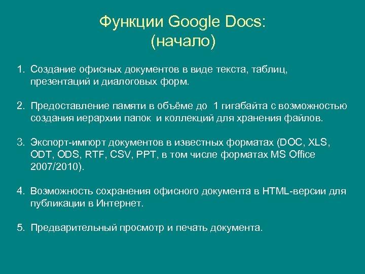 Функции Google Docs: (начало) 1. Создание офисных документов в виде текста, таблиц, презентаций и