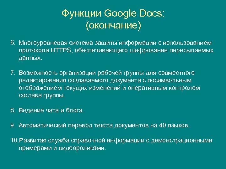 Функции Google Docs: (окончание) 6. Многоуровневая система защиты информации с использованием протокола HTTPS, обеспечивающего