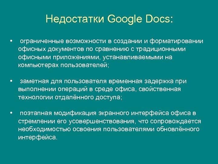 Недостатки Google Docs: • ограниченные возможности в создании и форматировании офисных документов по сравнению
