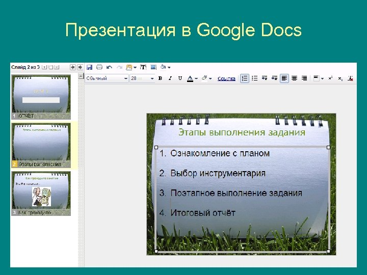Презентация в Google Docs