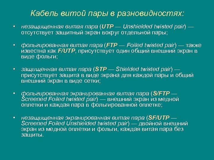 Кабель витой пары в разновидностях: • незащищенная витая пара (UTP — Unshielded twisted pair)