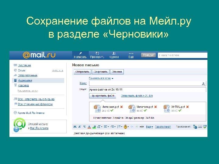 Сохранение файлов на Мейл. ру в разделе «Черновики»
