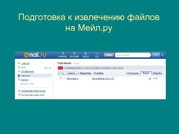 Подготовка к извлечению файлов на Мейл. ру