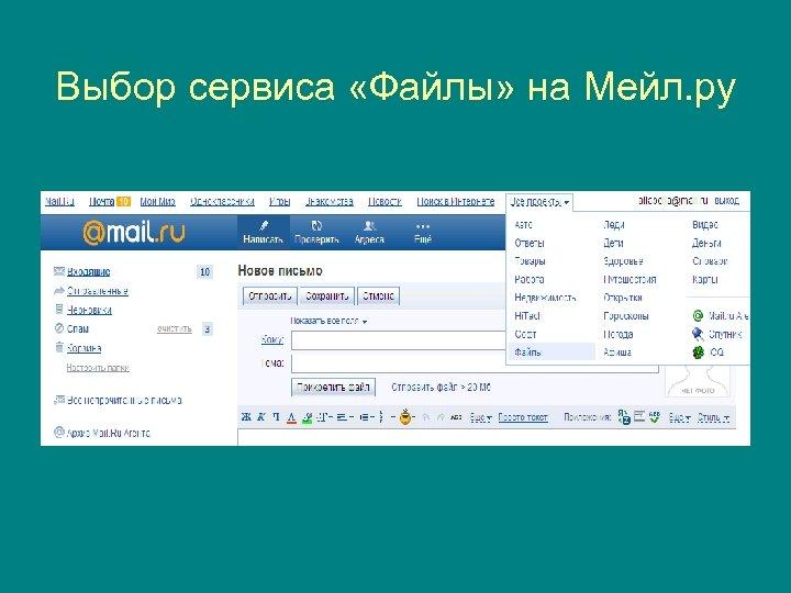 Выбор сервиса «Файлы» на Мейл. ру