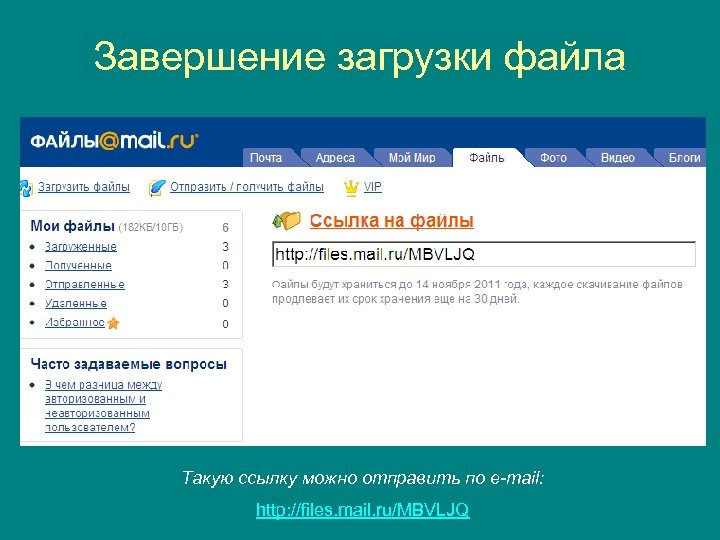 Завершение загрузки файла Такую ссылку можно отправить по e-mail: http: //files. mail. ru/MBVLJQ