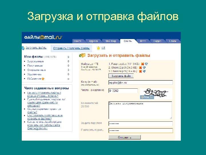 Загрузка и отправка файлов